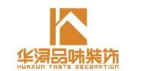 扬州市华浔品味装饰设计工程有限公司