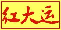 惠州市红大运装饰工程有限公司