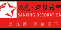 东莞市三星装饰设计工程有限公司