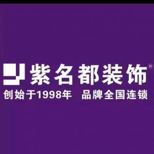 紫名都装饰