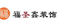 天津福圣鑫装饰