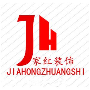 北京家红装饰