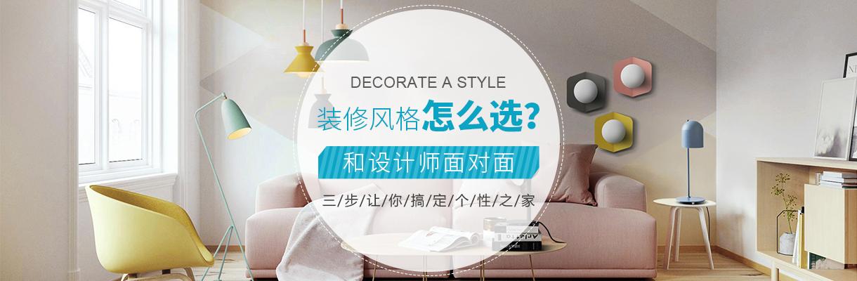 装修风格怎么选?和设计师面对面 三步让你搞定个性之家。