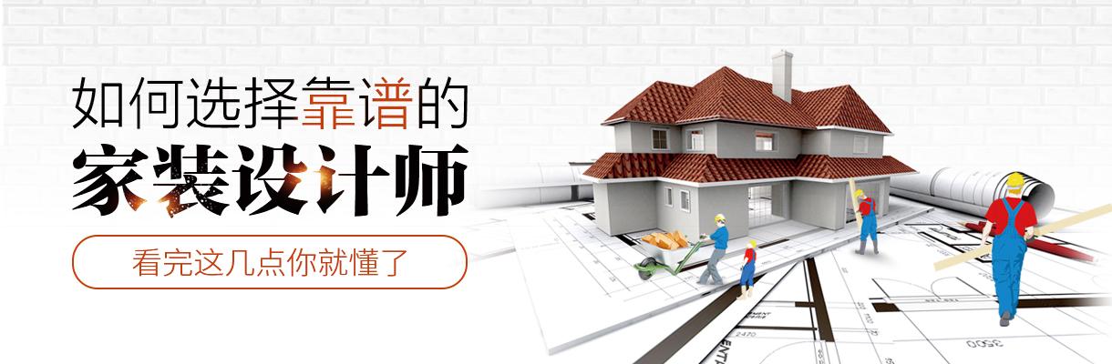 如何选择靠谱的家装设计师,看完这几点你就懂了。