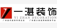 广州一湛装饰设计
