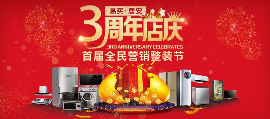 3周年店庆,首届全民营销整装节