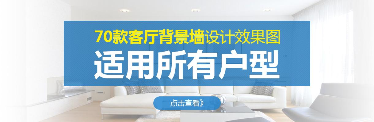70款客厅背景墙设计效果图,适用所有户型
