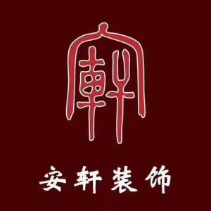 苏州安轩装饰