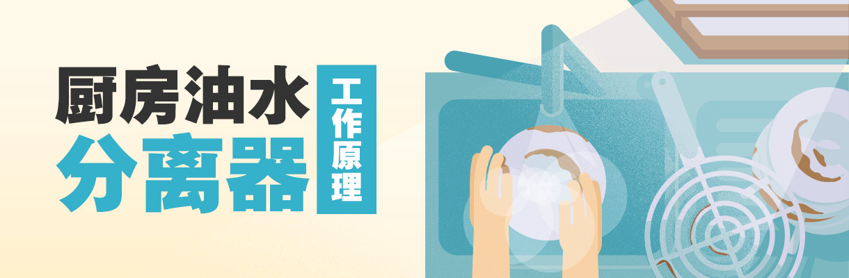 廚房油水分離器工作原理