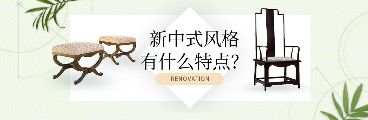 新中式风格有什么特点