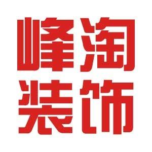 峰淘装饰:精品设计 私享家