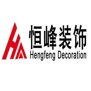 杭州恒峰装饰