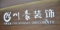 川豪装饰工程有限责任公司