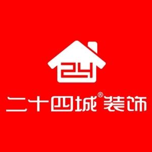 重庆二十四城装饰公司