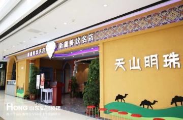 新疆天山明珠餐饮店烤肉店,淄博特色烤鱼店,韩式烧烤店铺找哪家装修公司