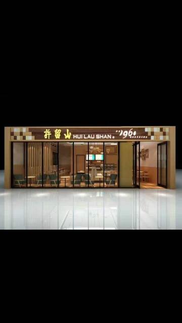 香港许留山甜品店