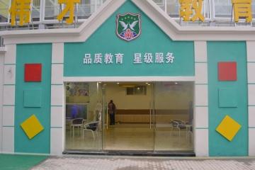黔江香港伟才幼儿园
