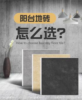 陽臺地磚怎么選?