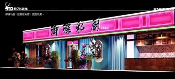 家亿达-广州御碟餐饮集团