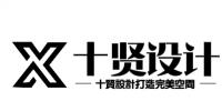 杭州十贤设计有限公司